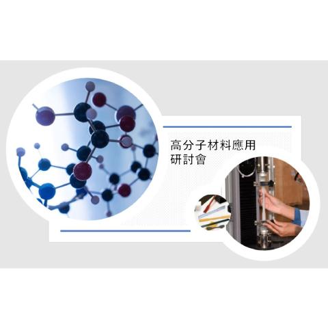 【國科企業敬邀】110年度高分子材料研討會